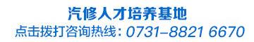 湖南U乐国际娱乐汽修学校免费咨询热线