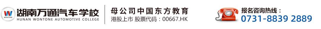 湖南万通汽修技工学校排名