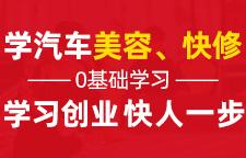 学汽车美容专题_湖南汽车培训学校_正规汽修培训学校