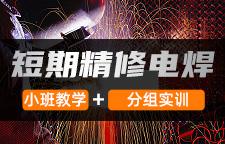 汽车学短期电焊专题_湖南汽车培训学校_正规汽修培训学校