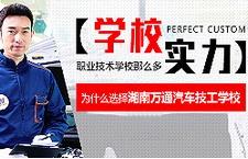 湖南万通品牌实力专题_湖南汽车培训学校_正规汽修培训学校
