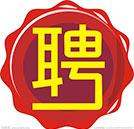 深圳市新宇科技园新能源有限公司招聘简章
