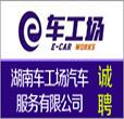 车工场对湖南U乐国际娱乐汽修学校招聘简章