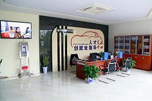 创就业指导中心