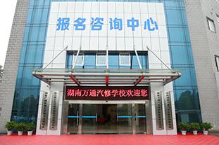 湖南万通咨询中心