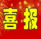 湖南万通汽修2017年2月就业喜报