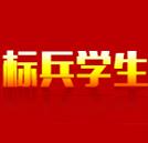 """湖南U乐国际娱乐2017年""""标兵学生""""评选结果公示"""