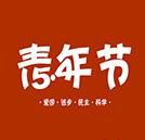 五四青年节,你属于哪种青年?