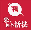 长沙恒信奥龙汽车销售服务有限公司招聘简章