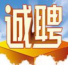 长沙中升捷丰汽车销售服务有限公司招聘简章