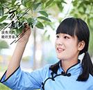 【新生说】青春开学季——花开万通,朵朵绚烂