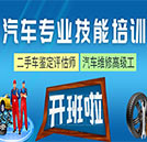 【贵州网】汽车专业技能培训,为什么选择湖南万通?