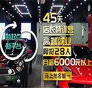 【搜狐网】湖南万通店长特训营 45天稳端高薪饭碗