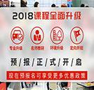 【赶集网】湖南万通2018年春季预报名火热进行中