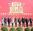 【华声在线】湖南万通学子为何能受到近百家企业的青睐?