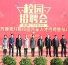 【凤凰网】湖南万通学子为何能受到近百家企业的青睐?