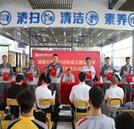 湖南万通正式成立教学阶段考核考评员队伍