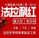 2018年万通极速少年第二季湖南区域选拔赛正式启动