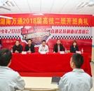 湖南万通2018级高技二班正式扬帆起航