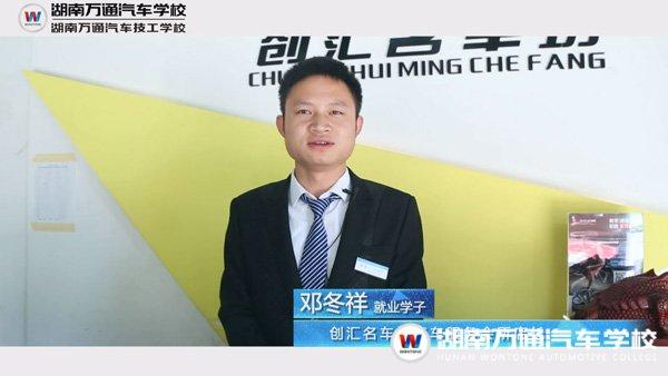 就业学子-邓冬祥