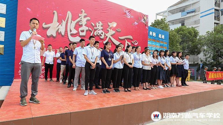 湖南万通教师节活动