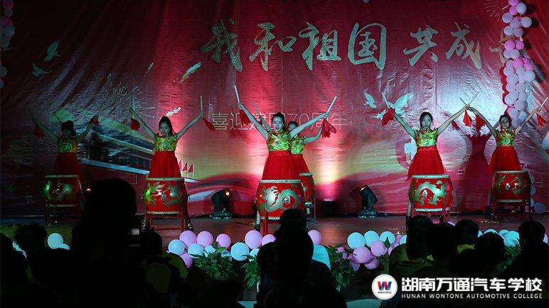 湖南万通2019年度国庆晚会