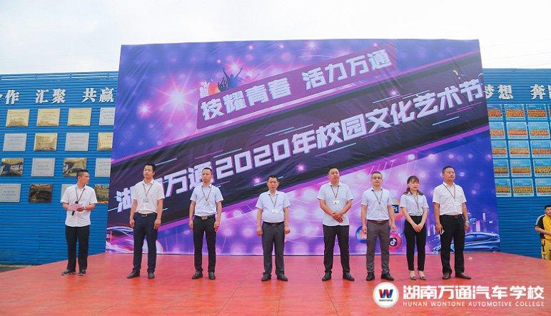 2020湖南万通汽车文化节