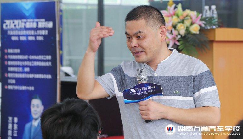 2020年汽车大师李东江莅临湖南万通讲座授课!