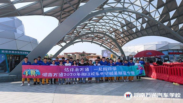 2020年湘江世纪城滑雪夏令营