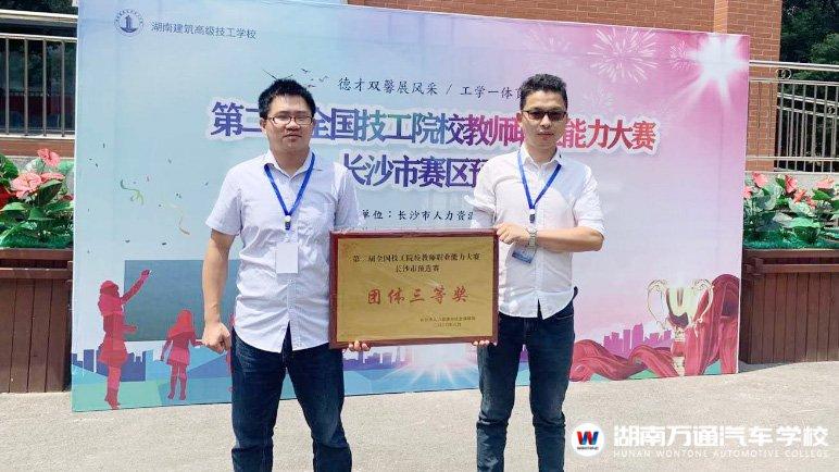 湖南万通荣获第二届全国技工院校教师职业能力大赛团体三等奖