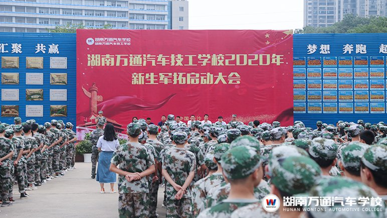湖南万通2020新生军扩启动大会