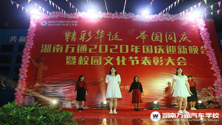 湖南万通2020国庆迎新晚会