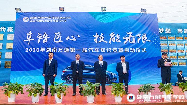 湖南万通第一届汽车知识竞赛开幕