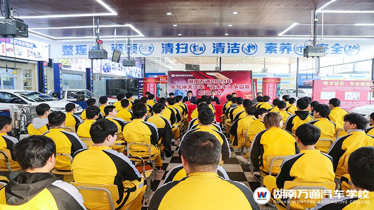 2021年湖南万通技术牛争霸赛启动仪式