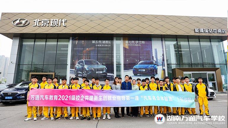 2021北京现代名企体验行