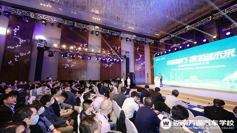 2021百度智能交通合作伙伴大会
