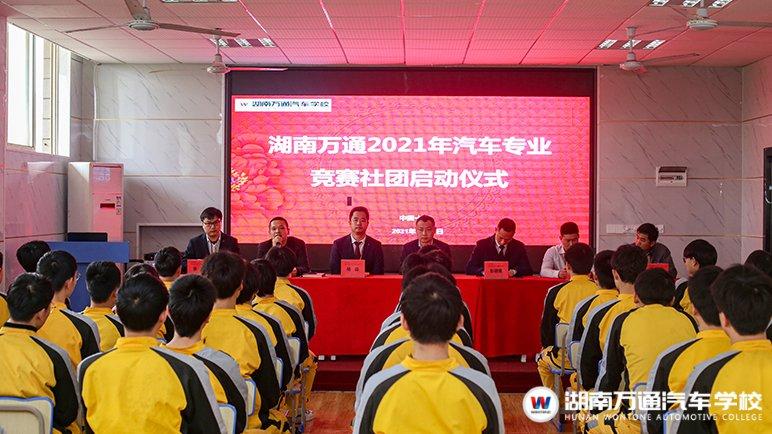 2021汽车专业竞赛启动仪式