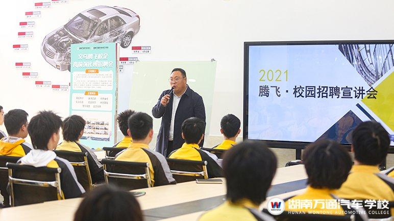 2021义乌腾飞校园招聘宣讲会