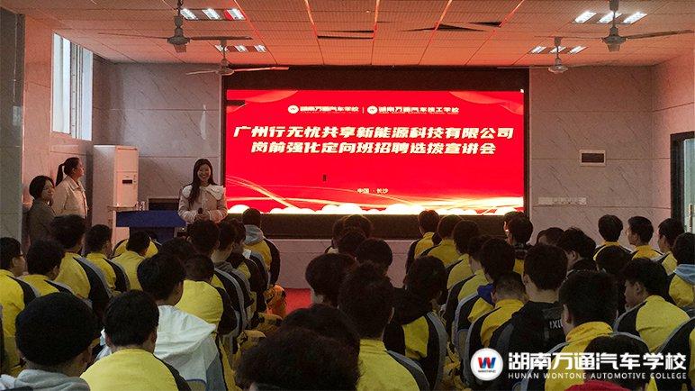 广州无忧行新能源宣讲会