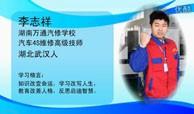 开学季—湖南万通汽修学校新生微访谈之李志祥