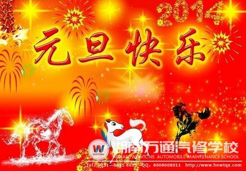 辞旧迎新贺新年 湖南万通祝小伙伴们元旦快乐!