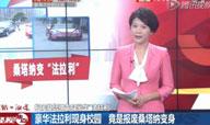 湖南经视报道万通学子改装车
