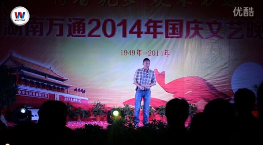 湖南万通2014年国庆晚会小品——向领导汇报