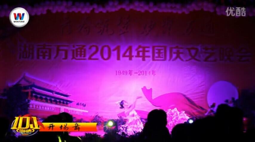 湖南万通2014年国庆晚会—开场舞