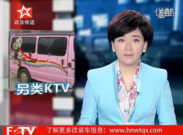 政法频道报道湖南万通学子将报废面包车改装成移动KTV