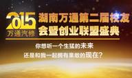 湖南万通第二届校友会视频