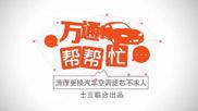 清理更换汽车空调滤芯不求人