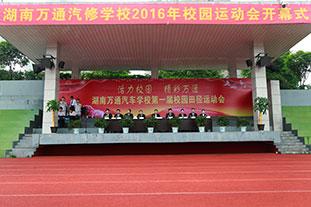 湖南U乐国际娱乐第一届校园运动会