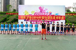 夏季新生篮球赛开幕式