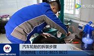 汽车轮胎拆装基本步骤